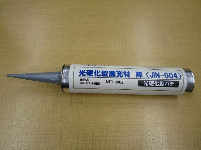 光硬化型補充剤・パテ 300g